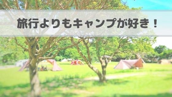 キャンプが楽しい!インドア派な私が旅行よりもキャンプが好きな理由