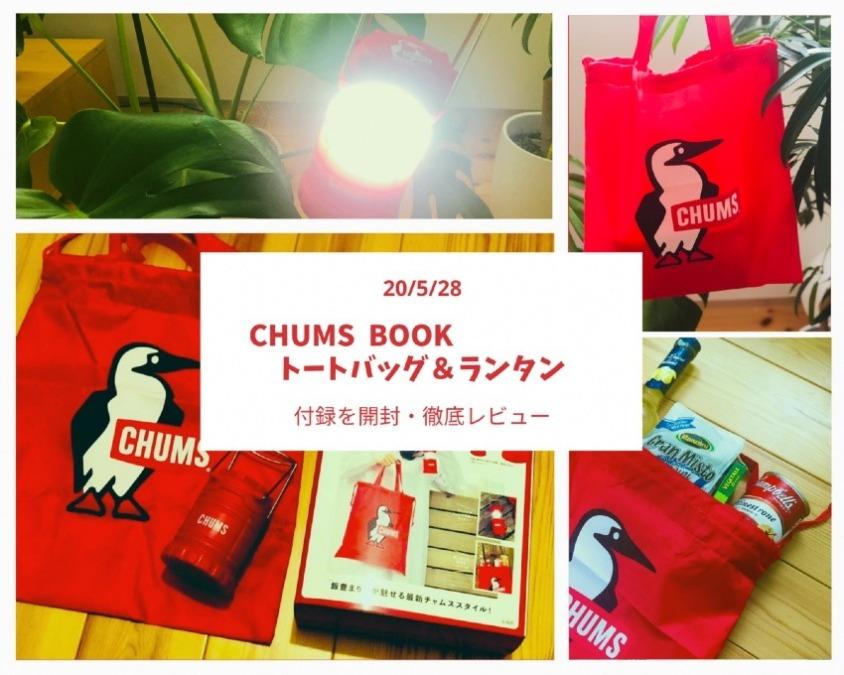 CHUMS BOOKの付録「トートバッグ&ランタン」を開封・徹底レビュー