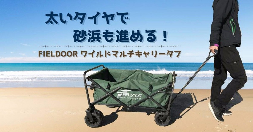 砂浜におすすめのキャリーワゴンはコレ!FIELDOORワイルドマルチキャリータフ