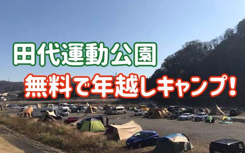【神奈川県】無料でキャンプができる田代運動公園河川敷で年越しキャンプ