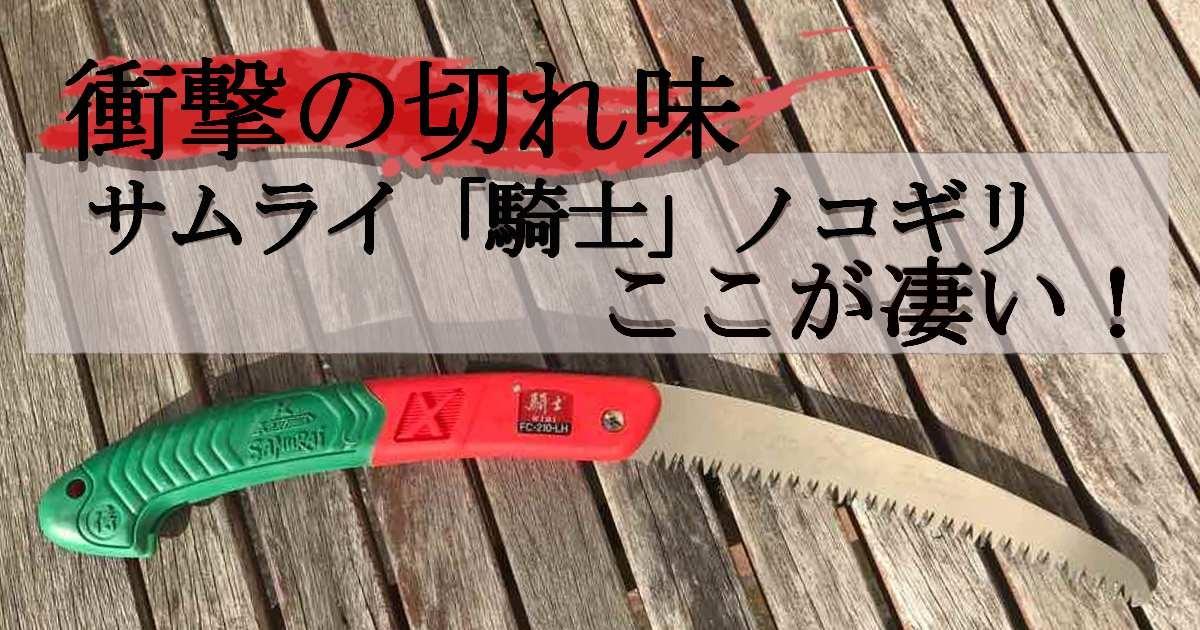 女性でも簡単に木が切れる!サムライ 「騎士」ノコギリをキャンプで使おう!