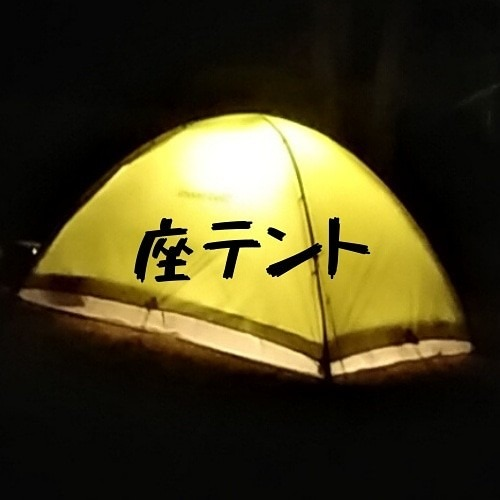 ソロキャン(茨城県しもはじ埴輪キャンプ場)~2020年を締めくくる最高のキャンプ~