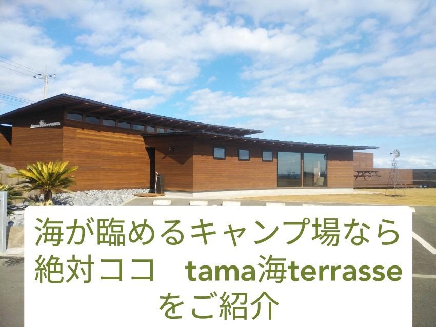 2021.01.08 オープンのキャンプ場 tama海terrasseをご紹介(茨城県)~太平洋を望む最高のロケーション~