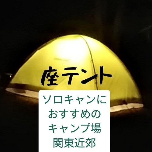 ソロキャンにおすすめのキャンプ場(茨城・関東近郊)